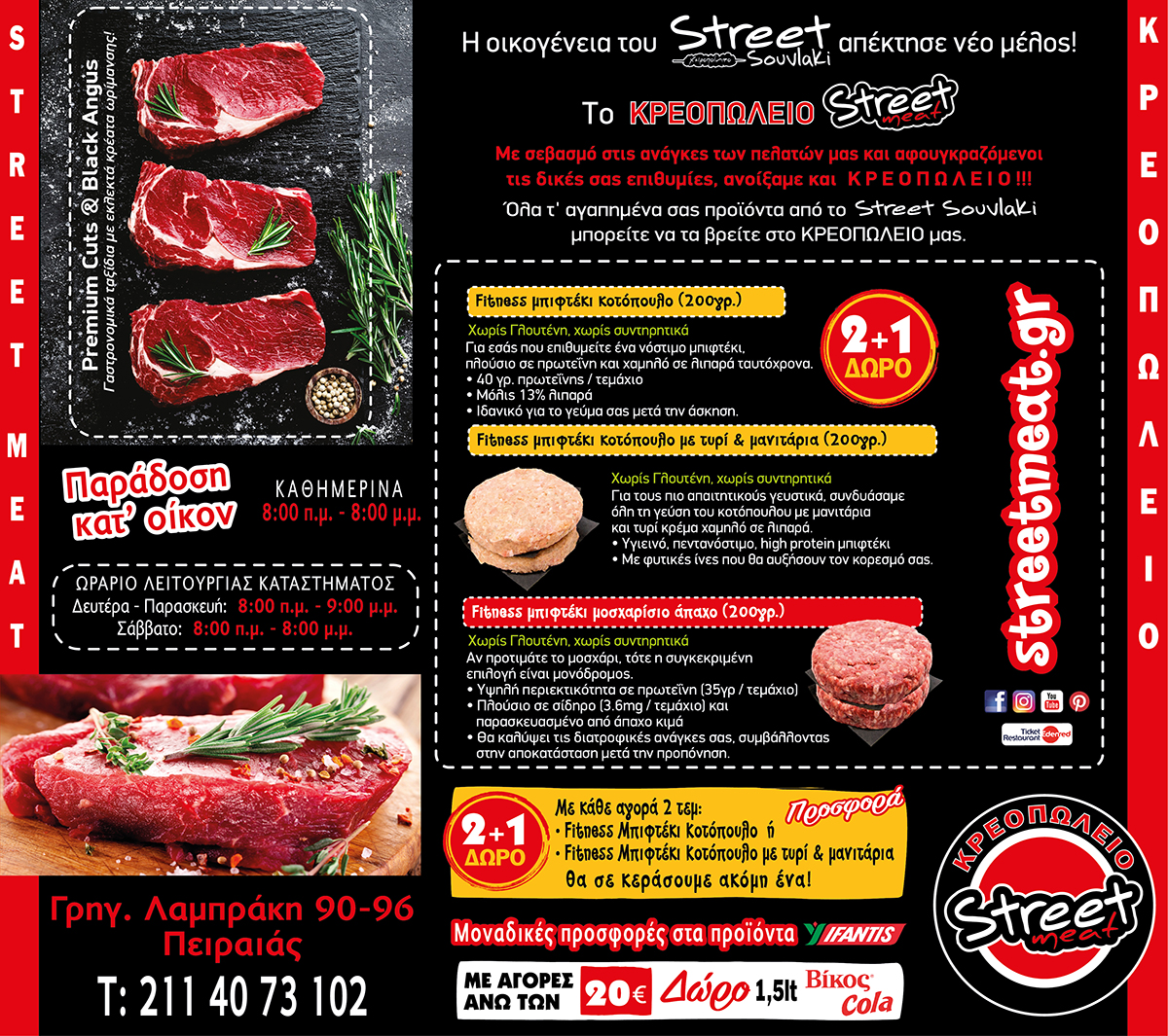 STREET MEAT BANNER GIA SITE b