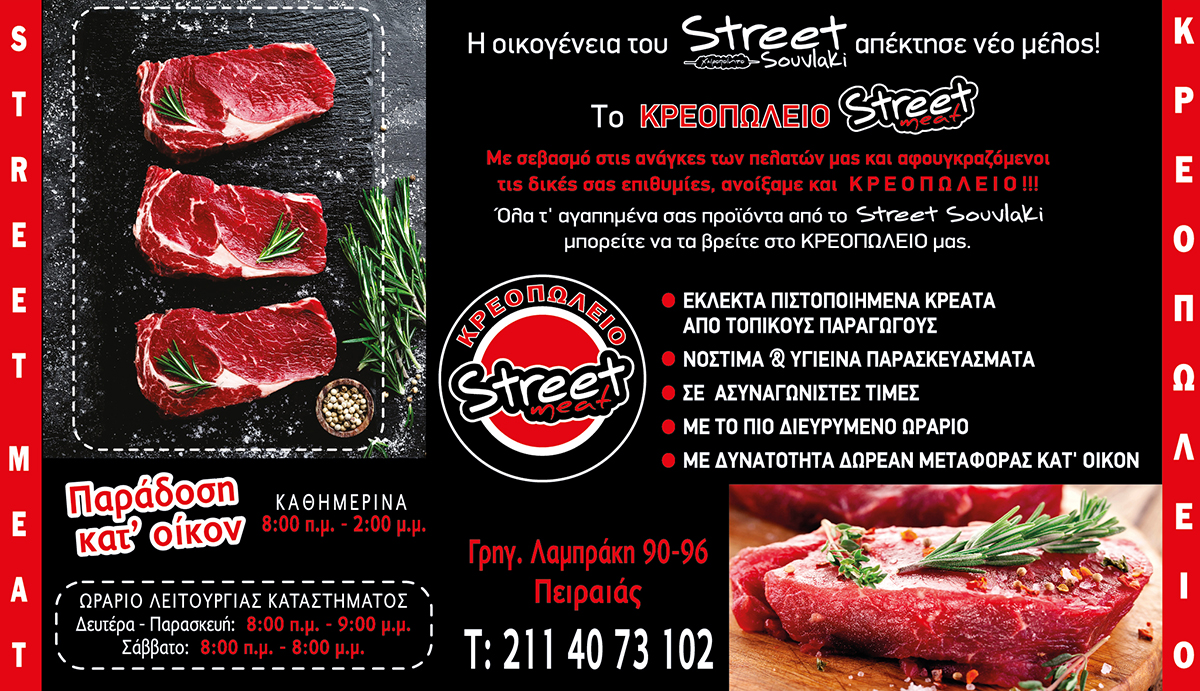 STREET MEAT BANNER GIA SITE