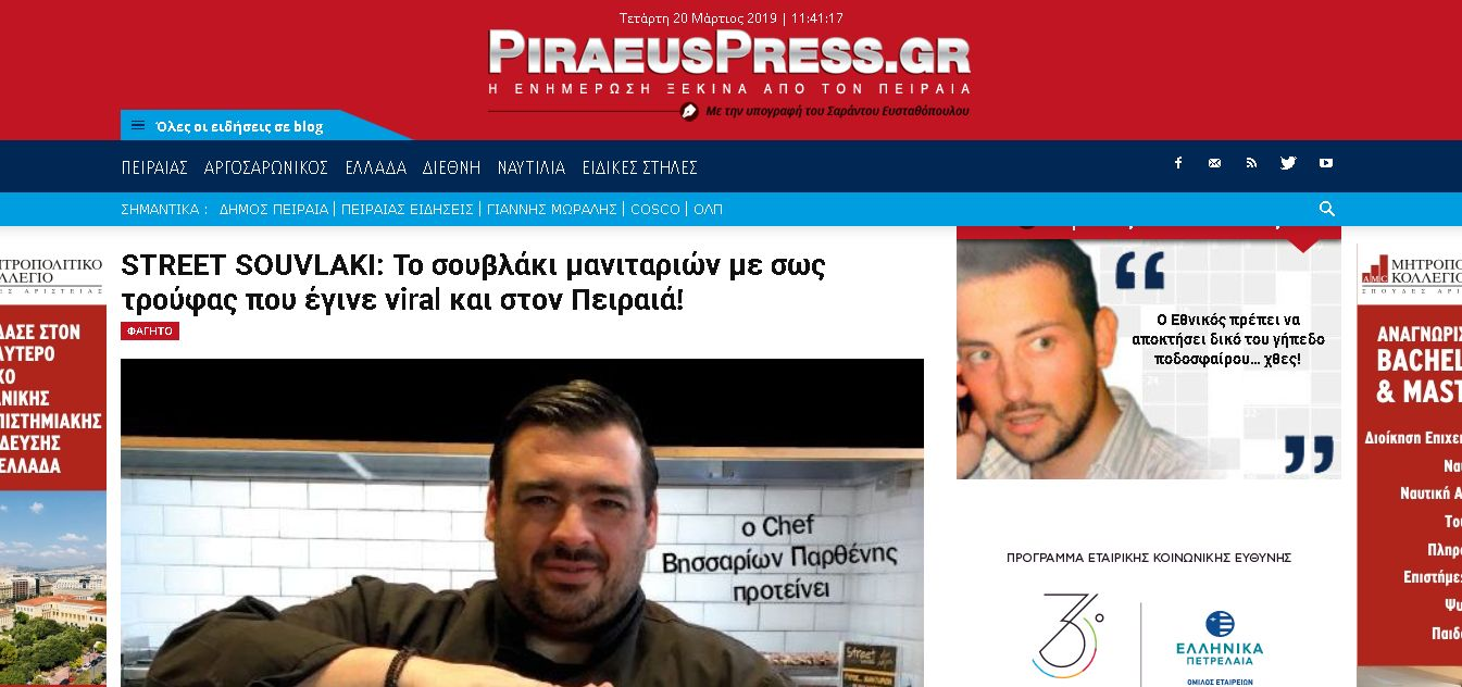 Piraeus Press